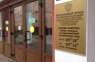 Пенсионный фонд потратит сотни миллионов рублей на офисы