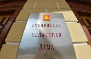 Консервативный, но реалистичный: бюджет Смоленской области 2021 принят в первом чтении