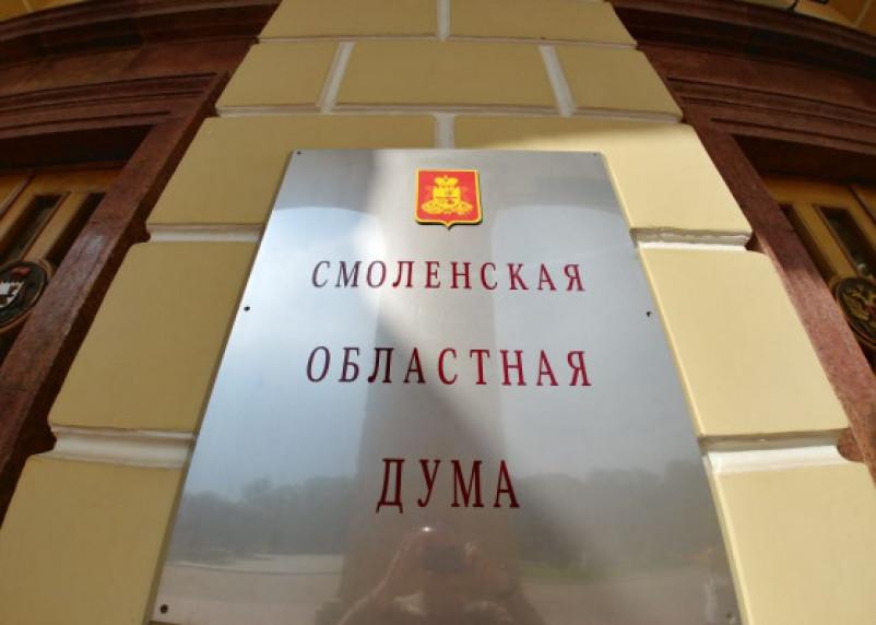 Законопроект об утверждении вице-губернаторов внесен в Смоленскую облдуму
