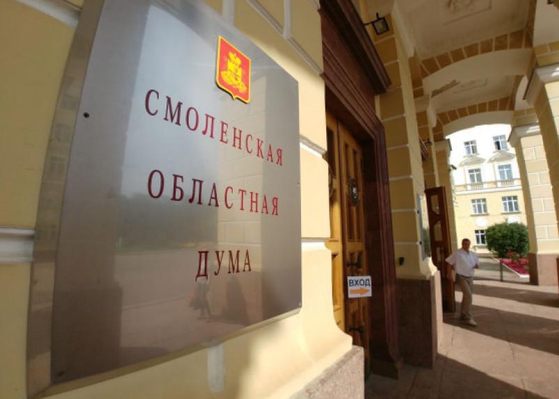 Из Смоленской областной Думы отозвали антиконституционные инициативы