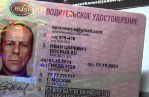 Жителя Дорогобужа задержали с липовыми правами