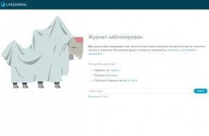 Без объяснения причин: «Живой журнал» заморозил популярный краеведческий блог Смоленской области