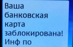Ваша карта заблокирована: в России вступил в силу новый закон