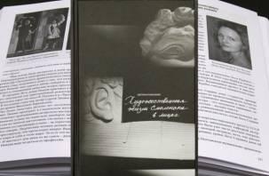 Вышла в свет книга о художественной жизни Смоленска