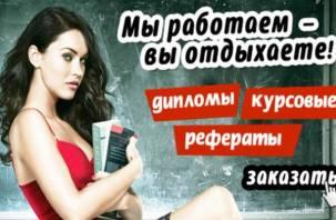 В России запретят рекламу услуг по написанию фиктивных учебных работ