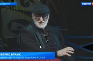 Телеканал «Культура»: художник и режиссёр Борис Бланк отмечает 80-летие в Смоленске