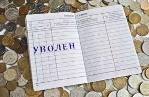 В России стали увольнять предпенсионеров