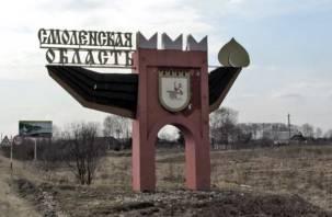Смоленская область – самая нищая в ЦФО