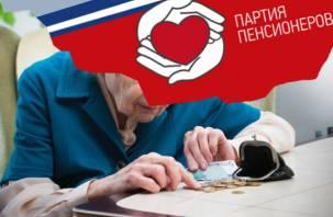 На кого работают смоленские представители Партии пенсионеров?