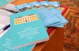 Издан сборник научных статей о дворянских усадьбах Смоленщины и Беларуси