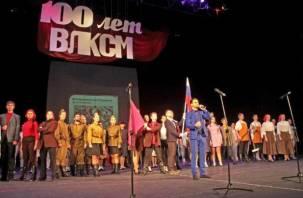 В Смоленске отметили 100-летие ВЛКСМ