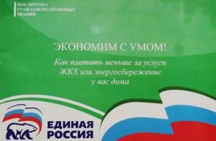 «Единая Россия» выпустила брошюру о домашней экономии для обедневших граждан