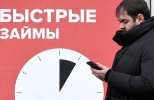 Россияне набрали микрозаймов и не возвращают их