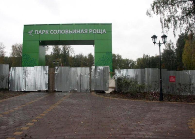 Репортаж за ЗАБОРИЩЕМ парка «Соловьиная роща»