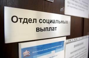 Социальные пенсии в России повысят на 9%