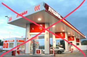 В Смоленской области закрыли заправку «Лукойл»