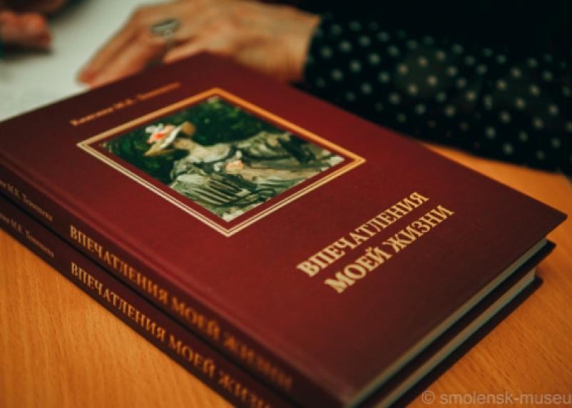 В Смоленске представили дополненное переиздание воспоминаний княгини Тенишевой