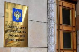 Генпрокуратура РФ нашла на Смоленщине нецелевое расходование бюджетных средств