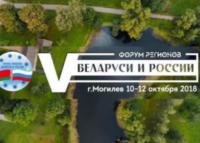 Путин и Лукашенко проведут встречу в Могилёве