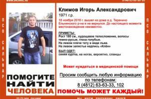 В Смоленской области разыскивают мужчину с татуировкой в виде льва