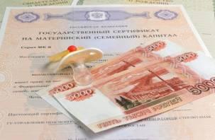 Правила оплаты жилья материнским капиталом изменят