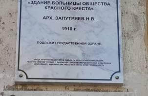 Ярцевчане высмеяли табличку Красного Креста в Смоленске