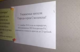 С 1 ноября проезд в маршрутках Смоленска будет стоить 23 рубля