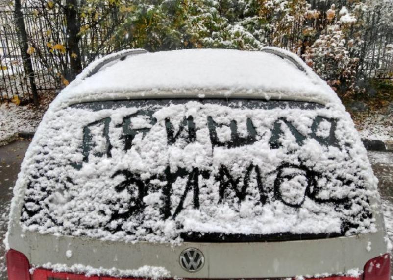 В Смоленской области похолодает до минус десяти