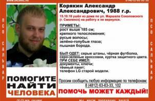 В Смоленске спустя неделю завершились поиски бородатого мужчины