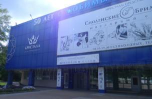 Смоленский завод «Кристалл» исключили из перечня стратегических предприятий