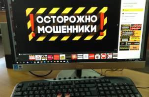 Интернет-мошенники атакуют смолян