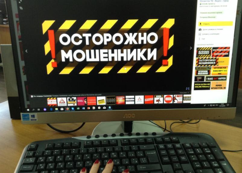 Смолянин заплатил мошеннику за отдых на курорте и остался прозябать в Смоленске