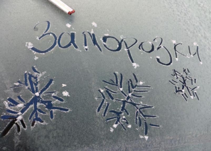 Во вторник смолянам обещают снег и мороз