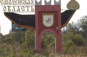 Смоленская область – в группе экономически отстающих регионов России