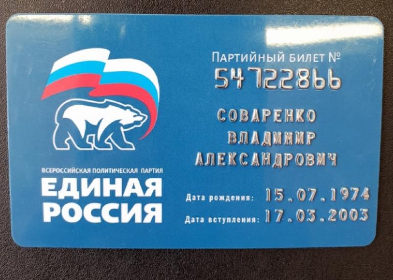 Владимира Соваренко хотят исключить из горкома «Единой России»