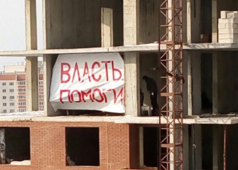 В Смоленске решилась судьба обманутых дольщиков