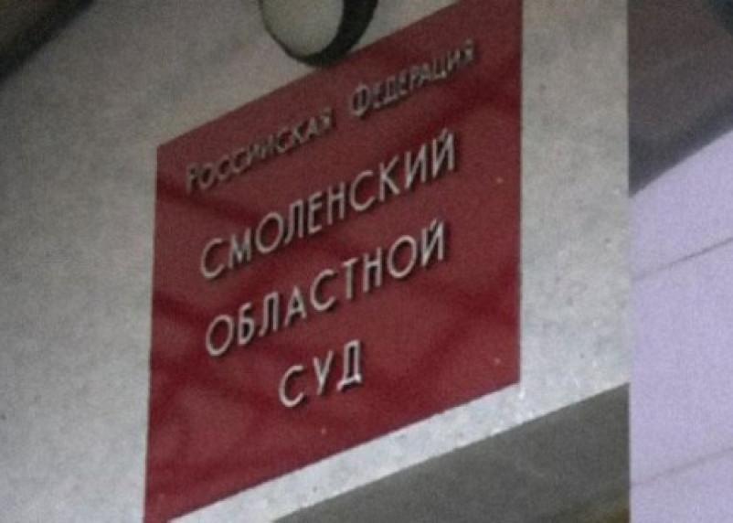 Смоленский областной суд снова остался без председателя