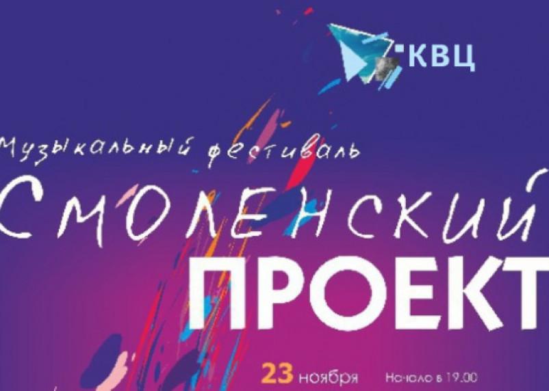 Музыкальный «Смоленский проект» пройдет в конце ноября. Программа