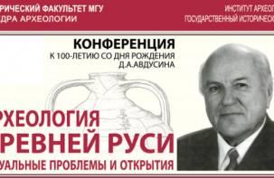 В Москве прошла конференция в честь 100-летия археолога-смолянина Даниила Авдусина