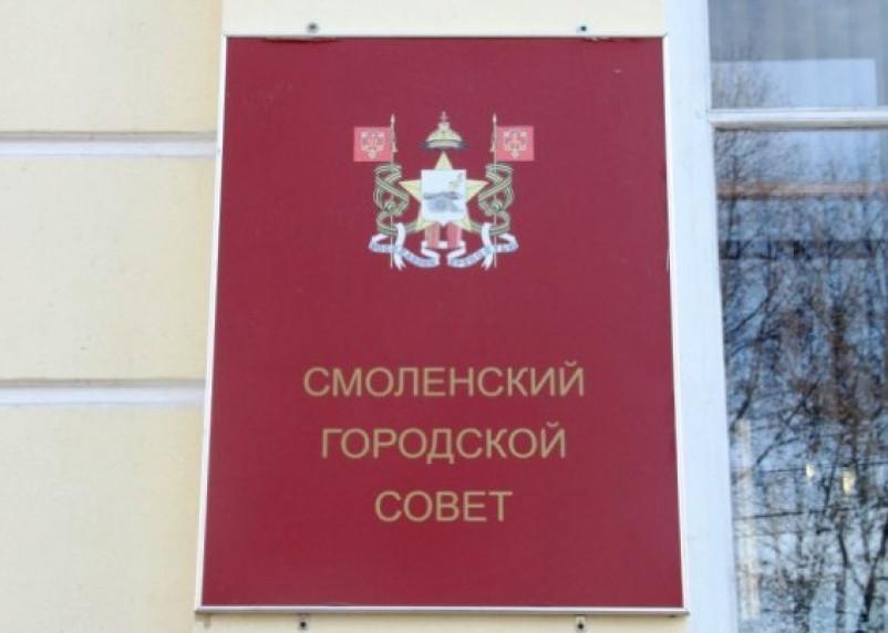 Городские депутаты на комиссиях обсуждают бюджет Смоленска