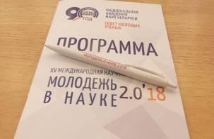 Смоляне приняли участие в Международной научной конференции в Минске