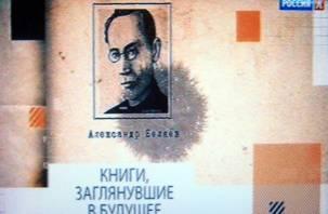 Телеканал «Культура» рассказал о писателе-фантасте Александре Беляеве