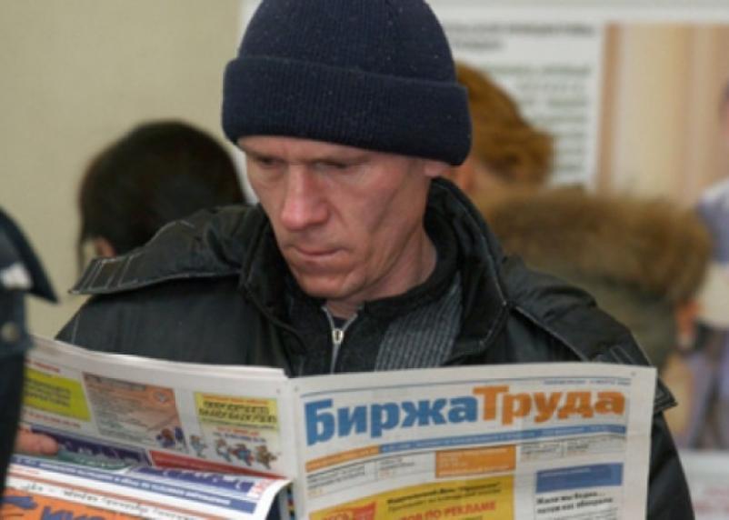 В России в декабре прогнозируются массовые сокращения