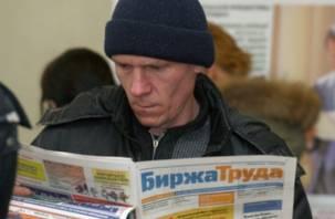 В России установлен размер пособий по безработице на 2019 год