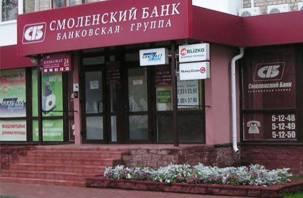 В Смоленской области ликвидировано 12 банков
