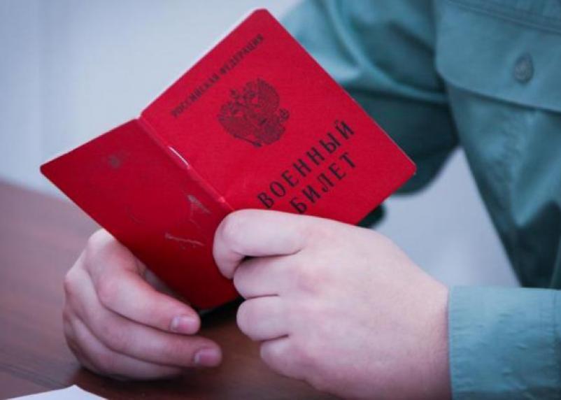 Вместо военного билета можно будет получить специальную электронную карту