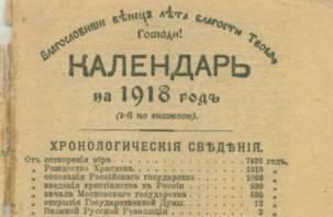 Депутаты Госдумы хотят, чтобы Россия жила по юлианскому календарю