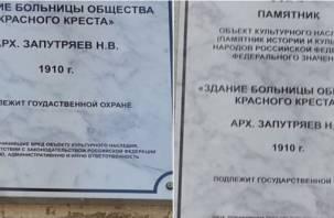 В Смоленске исправили ошибки на табличке Красного креста
