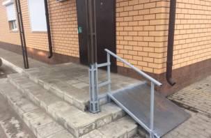 В Смоленской области соцобъект стал доступнее для инвалидов