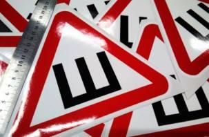 Можно официально не клеить. В России отменен знак «Шипы» на авто